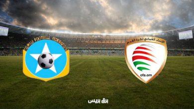 صورة موعد مباراة عمان والصومال اليوم والقنوات الناقلة فى كأس العرب