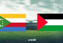 صورة موعد مباراة فلسطين وجزر القمر اليوم والقنوات الناقلة فى كأس العرب