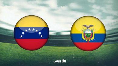 صورة موعد مباراة فنزويلا والإكوادور اليوم والقنوات الناقلة فى بطولة كوبا أمريكا