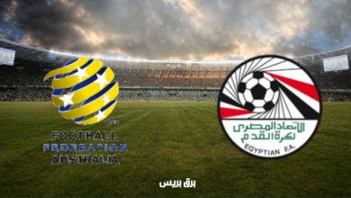 صورة القنوات المفتوحة الناقلة لمباراة مصر وأستراليا اليوم في أولمبياد طوكيو 2020
