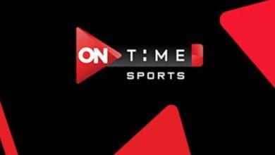 صورة تردد قناة أون تايم سبورت ON Time Sports 2 HD الناقلة لمباراة بيراميدز والانتاج الحربي اليوم