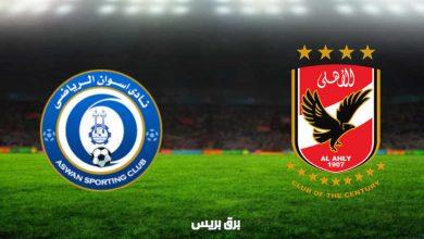 صورة نتيجة مباراة الأهلي وأسوان اليوم فى الدوري المصري الممتاز
