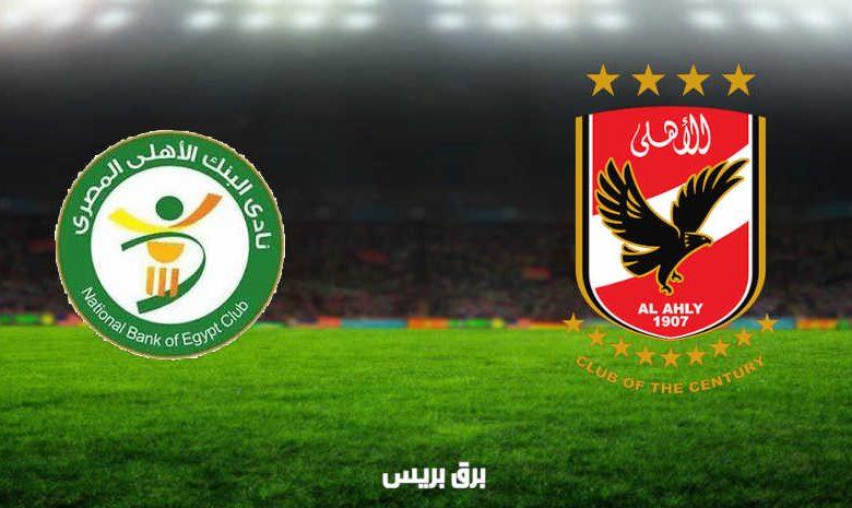 مشاهدة مباراة الأهلي والبنك الأهلي اليوم بث مباشر فى الدوري المصري