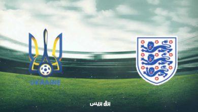 صورة موعد مباراة إنجلترا وأوكرانيا القادمة والقنوات الناقلة فى بطولة أمم أوروبا