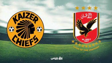 صورة موعد مباراة الأهلي وكايزر شيفس القادمة والقنوات الناقلة فى دوري أبطال أفريقيا