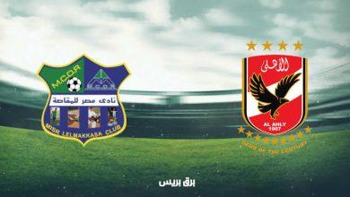صورة موعد مباراة الأهلي ومصر المقاصة اليوم والقنوات الناقلة فى الدوري المصري