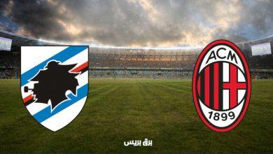 صورة القنوات المفتوحة الناقلة لمباراة ميلان وسامبدوريا فى الدوري الإيطالي