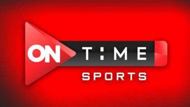 صورة تردد قناة أون تايم سبورت ON Time Sports 1 HD الناقلة لمباراة الأهلي ووادي دجلة اليوم
