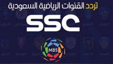 صورة تردد قناة SSC الناقلة لمباريات اليوم فى الدوري السعودي