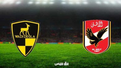 صورة نتيجة مباراة الأهلي ووادي دجلة اليوم  فى الدوري المصري