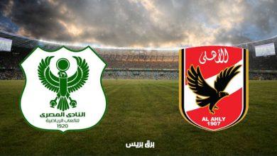 صورة موعد مباراة الأهلي والمصري البورسعيدي القادمة والقنوات الناقلة فى الدوري المصري