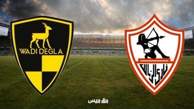 صورة موعد مباراة الزمالك ووادي دجلة القادمة والقنوات الناقلة فى الدوري المصري
