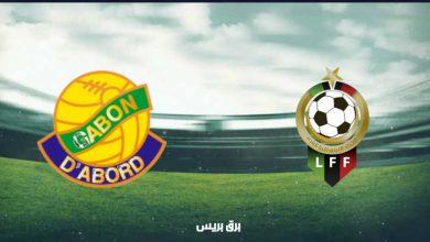 صورة موعد مباراة ليبيا والجابون القادمة والقنوات الناقلة بتصفيات أفريقيا المؤهلة لكأس العالم