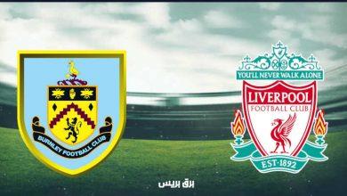 صورة موعد مباراة ليفربول وبيرنلي القادمة والقنوات الناقلة فى الدوري الإنجليزي