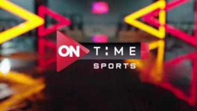 صورة تردد قناة أون تايم سبورت 1 ON Time Sports HD الناقلة لمباراة الأهلي والمصري البورسعيدي اليوم