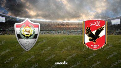 صورة القنوات المفتوحة الناقلة لمباراة الأهلي وطلائع الجيش فى كأس السوبر المصري