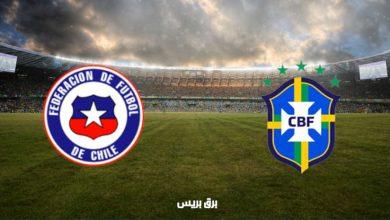 صورة القنوات المفتوحة الناقلة لمباراة البرازيل وتشيلي في تصفيات كأس العالم
