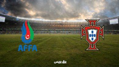 صورة القنوات المفتوحة الناقلة لمباراة البرتغال وإذربيجان فى تصفيات كأس العالم