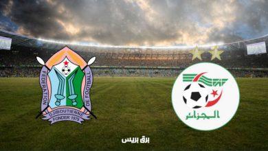 صورة القنوات المفتوحة الناقلة لمباراة الجزائر وجيبوتي فى تصفيات كأس العالم