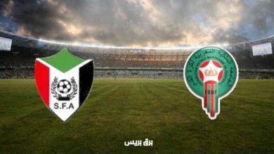 صورة القنوات المفتوحة الناقلة لمباراة المغرب والسودان فى تصفيات كأس العالم