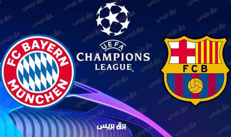 القنوات المفتوحة الناقلة لمباراة برشلونة وبايرن ميونيخ فى دوري أبطال أوروبا