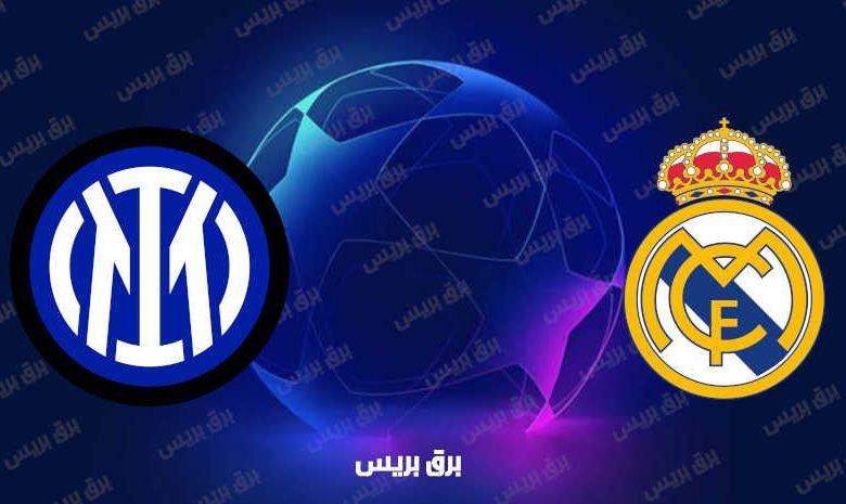 القنوات المفتوحة الناقلة لمباراة ريال مدريد وانتر ميلان فى دوري أبطال أوروبا