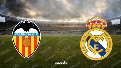 صورة القنوات المفتوحة الناقلة لمباراة ريال مدريد وفالنسيا فى الدوري الاسباني
