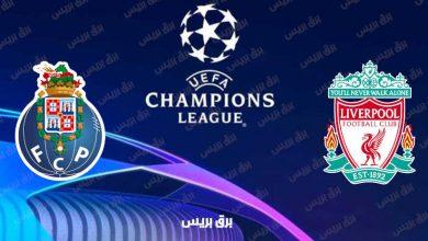 صورة القنوات المفتوحة الناقلة لمباراة ليفربول وبورتو فى دوري أبطال أوروبا