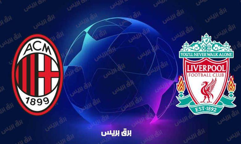 القنوات المفتوحة الناقلة لمباراة ليفربول وميلان فى دوري أبطال أوروبا