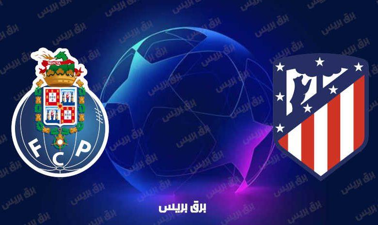 مشاهدة مباراة أتلتيكو مدريد وبورتو اليوم بث مباشر في دوري أبطال أوروبا