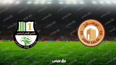صورة نتيجة مباراة أم صلال والأهلي اليوم فى الدوري القطري