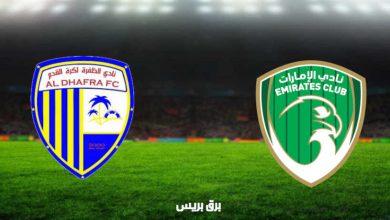 صورة نتيجة مباراة الإمارات والظفرة اليوم فى الدوري الاماراتي