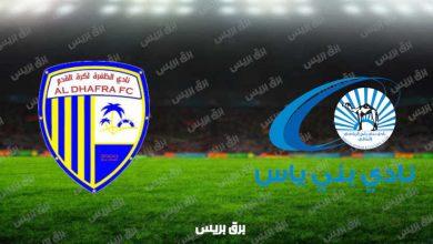 صورة نتيجة مباراة الظفرة وبني ياس اليوم فى الدوري الاماراتي