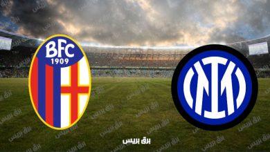 صورة نتيجة مباراة انتر ميلان وبولونيا اليوم فى الدوري الإيطالي