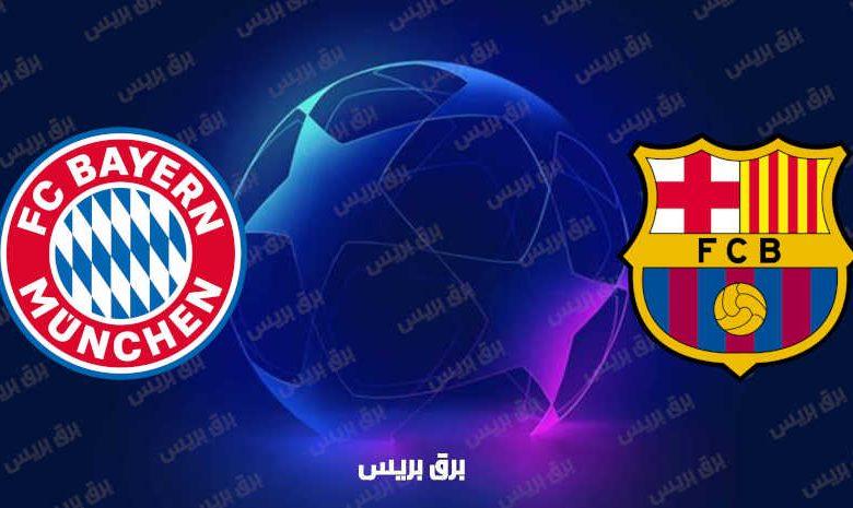 مشاهدة مباراة برشلونة وبايرن ميونيخ اليوم بث مباشر في دوري أبطال أوروبا
