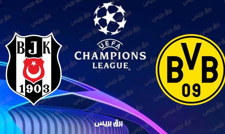 مشاهدة مباراة بوروسيا دورتموند وبشكتاش اليوم بث مباشر في دوري أبطال أوروبا