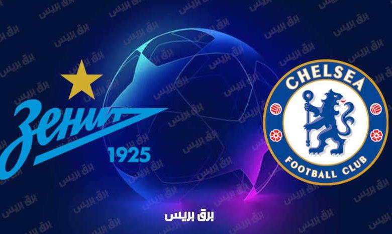 مشاهدة مباراة تشيلسي وزينيت سانت بطرسبرغ اليوم بث مباشر في دوري أبطال أوروبا
