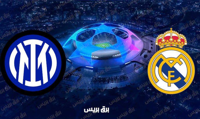 مشاهدة مباراة ريال مدريد وانتر ميلان اليوم بث مباشر في دوري أبطال أوروبا