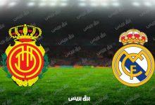 صورة مشاهدة مباراة ريال مدريد وريال مايوركا اليوم بث مباشر فى الدوري الإسباني