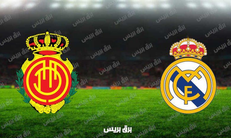 مشاهدة مباراة ريال مدريد وريال مايوركا اليوم بث مباشر فى الدوري الإسباني