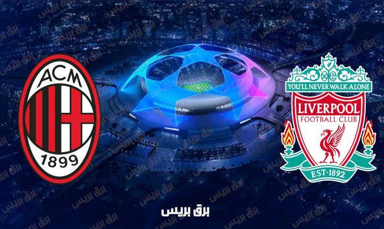 مشاهدة مباراة ليفربول وميلان اليوم بث مباشر في دوري أبطال أوروبا