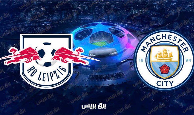 مشاهدة مباراة مانشستر سيتي ولايبزيج اليوم بث مباشر في دوري أبطال أوروبا