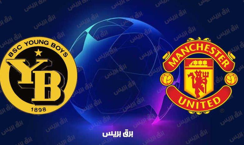 مشاهدة مباراة مانشستر يونايتد ويونج بويز اليوم بث مباشر في دوري أبطال أوروبا