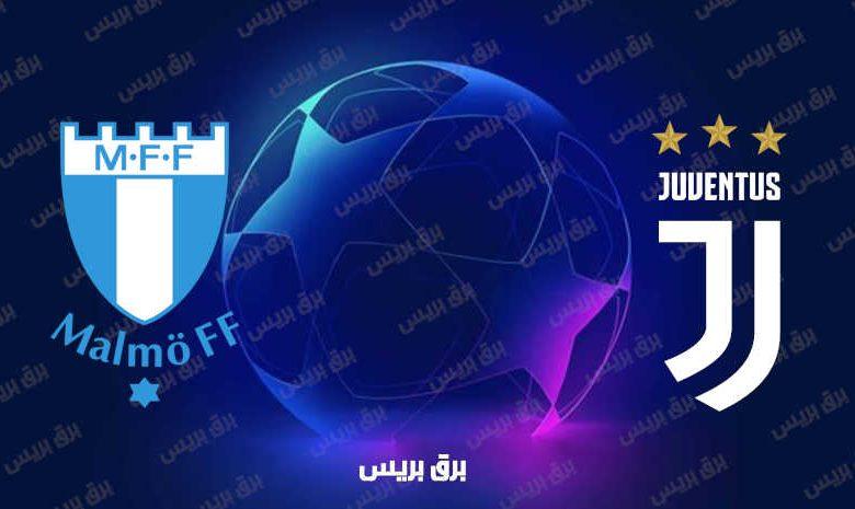 مشاهدة مباراة يوفنتوس ومالمو اليوم بث مباشر في دوري أبطال أوروبا
