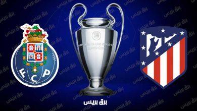 صورة موعد مباراة أتلتيكو مدريد وبورتو القادمة والقنوات الناقلة فى دوري أبطال أوروبا