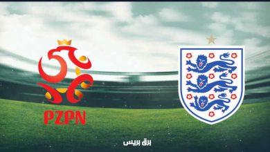 صورة موعد مباراة إنجلترا وبولندا القادمة والقنوات الناقلة بتصفيات أوروبا المؤهلة لكأس العالم