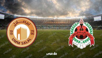 صورة موعد مباراة الريان وأم صلال القادمة والقنوات الناقلة فى دوري نجوم قطر