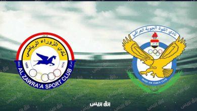 صورة موعد مباراة القوة الجوية والزوراء القادمة والقنوات الناقلة فى كأس السوبر العراقي