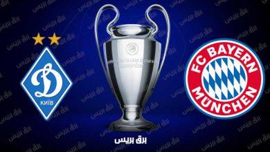 صورة موعد مباراة بايرن ميونيخ ودينامو كييف القادمة والقنوات الناقلة فى دوري أبطال أوروبا