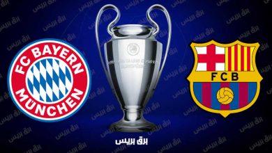 صورة موعد مباراة برشلونة وبايرن ميونيخ القادمة والقنوات الناقلة فى دوري أبطال أوروبا